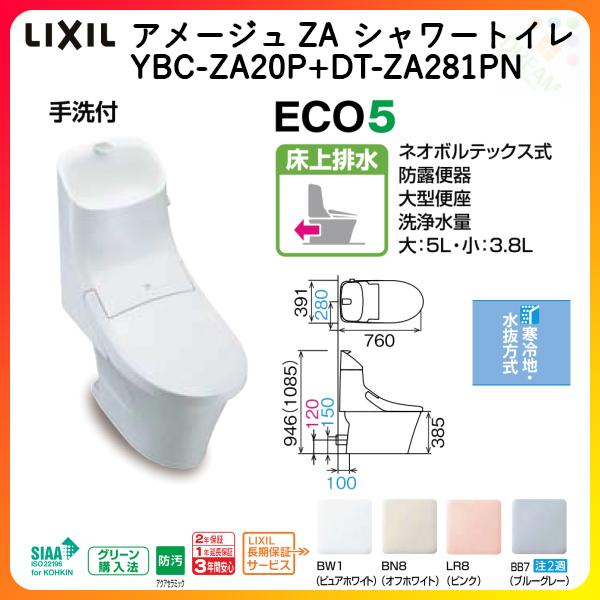 LIXIL/INAX 洋風便器 アメージュZA シャワートイレ 床上排水 ECO5 寒冷地・水抜方式 手洗付 YBC-ZA20P+DT-ZA281PN