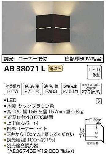 コイズミ照明 SAH46801L LEDシーリングライト KOIZUMI AKARI BASIC SELECTION JANコード:4906460589139