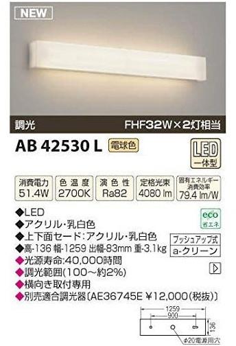 [マラソン中エントリーでポイント10倍]コイズミ照明 SAB42530L LEDブラケットライト KOIZUMI AKARI BASIC SELECTION JANコード:4906460534962