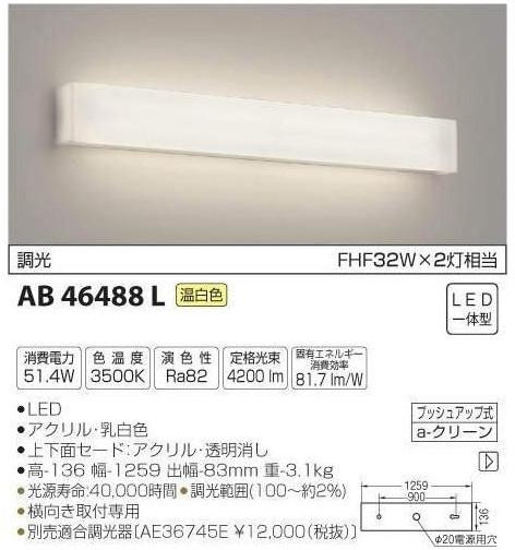 [マラソン中エントリーでポイント10倍]コイズミ照明 SAB46488L LEDブラケットライト KOIZUMI AKARI BASIC SELECTION JANコード:4906460585797