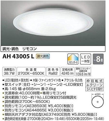 [マラソン中エントリーでポイント10倍]コイズミ照明 SAH43005L LEDシーリングライト KOIZUMI AKARI BASIC SELECTION JANコード:4906460539714
