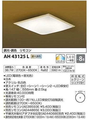 [マラソン中エントリーでポイント10倍]コイズミ照明 SAH43125L LEDシーリングライト KOIZUMI AKARI BASIC SELECTION JANコード:4906460540918