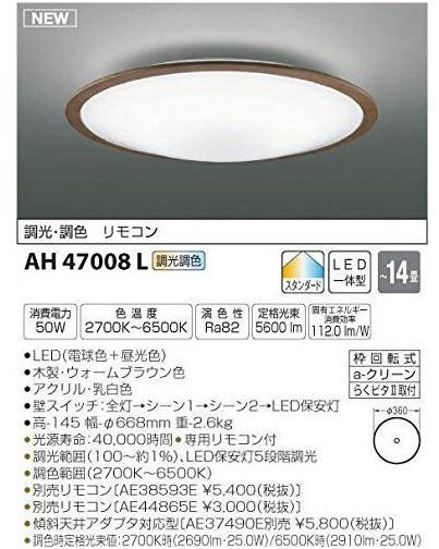 [マラソン中エントリーでポイント10倍]コイズミ照明 SAH47008L LEDシーリングライト KOIZUMI AKARI BASIC SELECTION JANコード:4906460591514
