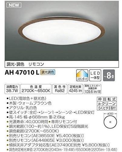 [マラソン中エントリーでポイント10倍]コイズミ照明 SAH47010L LEDシーリングライト KOIZUMI AKARI BASIC SELECTION JANコード:4906460591538