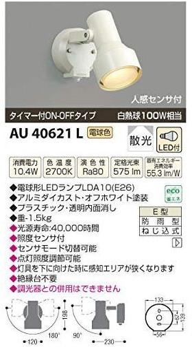 [マラソン中エントリーでポイント10倍]コイズミ照明 SAU40621L LED防雨型スポットライト KOIZUMI AKARI BASIC SELECTION JANコード:4906460513417