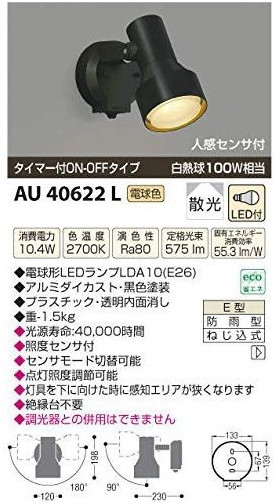 [マラソン中エントリーでポイント10倍]コイズミ照明 SAU40622L LED防雨型スポットライト KOIZUMI AKARI BASIC SELECTION JANコード:4906460513424