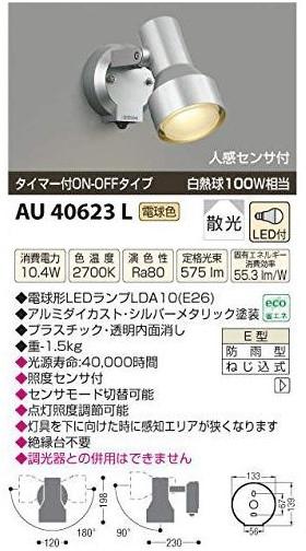 [マラソン中エントリーでポイント10倍]コイズミ照明 SAU40623L LED防雨型スポットライト KOIZUMI AKARI BASIC SELECTION JANコード:4906460513431