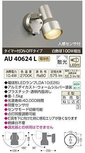 [マラソン中エントリーでポイント10倍]コイズミ照明 SAU40624L LED防雨型スポットライト KOIZUMI AKARI BASIC SELECTION JANコード:4906460513448