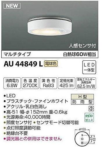[マラソン中エントリーでポイント10倍]コイズミ照明 SAU44849L LED防雨シーリングライト KOIZUMI AKARI BASIC SELECTION JANコード:4906460563962