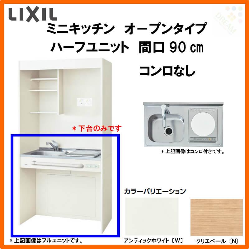 LIXIL ミニキッチン オープンタイプ ハーフユニット 間口90cm コンロなし DMK09HG(W/N)D(1/2)NN(R/L) 建材屋
