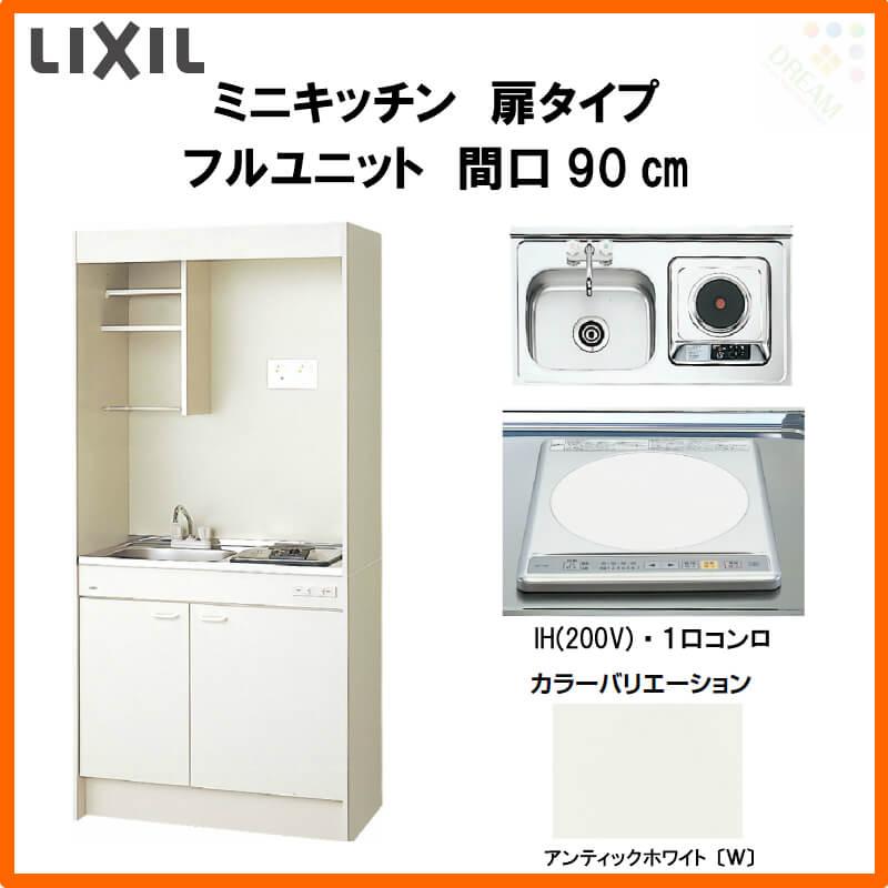 LIXIL ミニキッチン フルユニット 扉タイプ 間口90cm IHヒーター200V DMK09LEWB(1/2)E200(R/L)