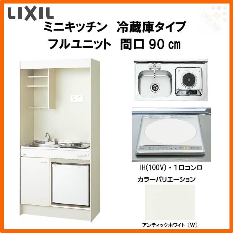 LIXIL ミニキッチン フルユニット 冷蔵庫タイプ(冷蔵庫付) 間口90cm IHヒーター100V DMK09LFWB(1/2)E100(R/L)