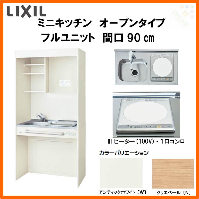 LIXIL ミニキッチン オープンタイプ フルユニット 間口90cm IHヒーター100V DMK09LG(W/N)D(1/2)E100(R/L)