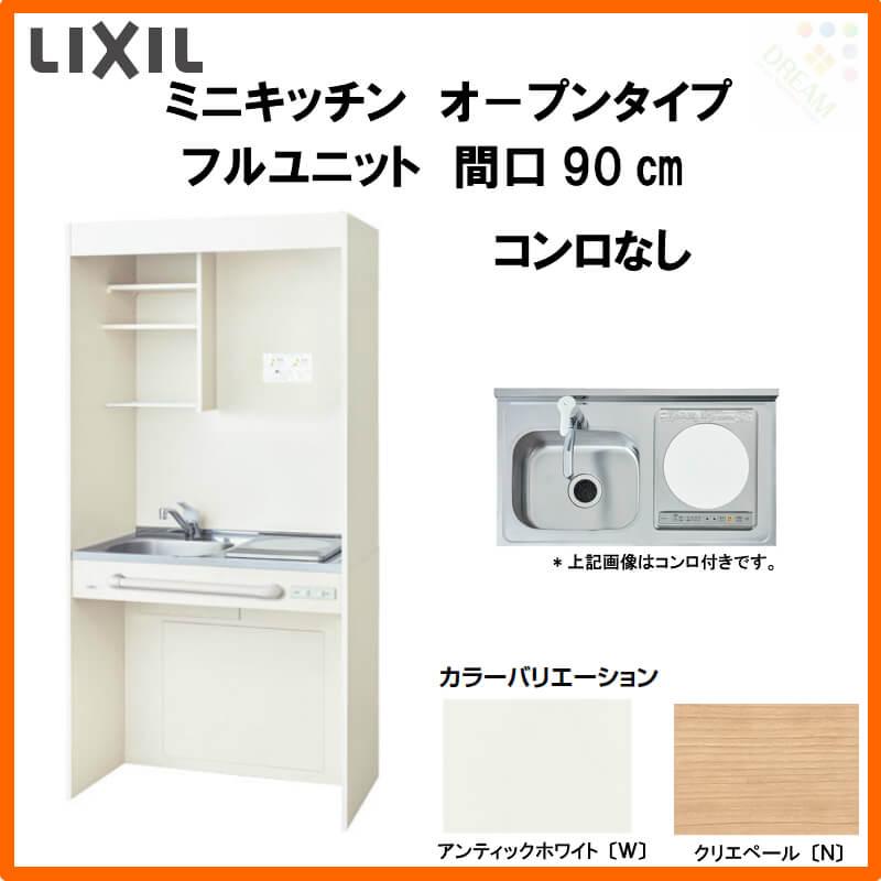 LIXIL ミニキッチン オープンタイプ フルユニット 間口90cm コンロなし DMK09PG(W/N)D(1/2)NN(R/L) 建材屋