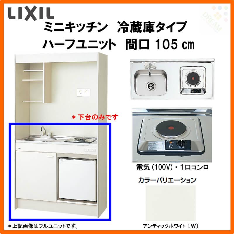 LIXIL ミニキッチン ハーフユニット 冷蔵庫タイプ(冷蔵庫付) 間口105cm 電気コンロ100V DMK10HFWB(1/2)A100(R/L)