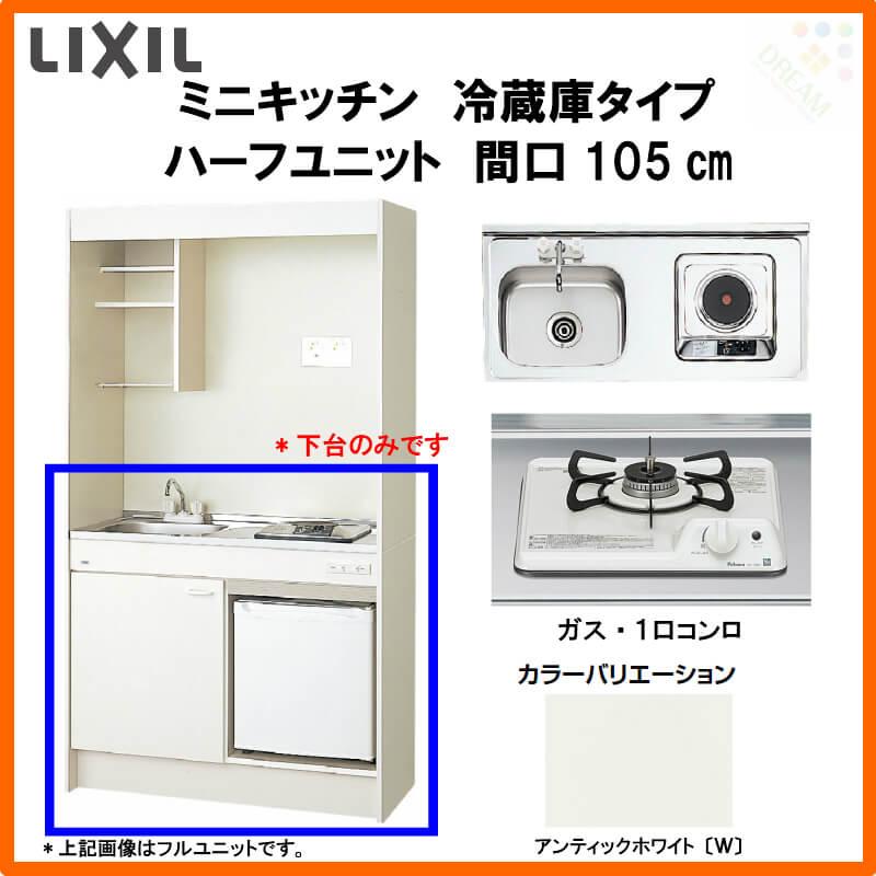 LIXIL ミニキッチン ハーフユニット 冷蔵庫タイプ(冷蔵庫付) 間口105cm ガスコンロ 防熱板付 DMK10HFWB(1/2)D◆(R/L) 建材屋