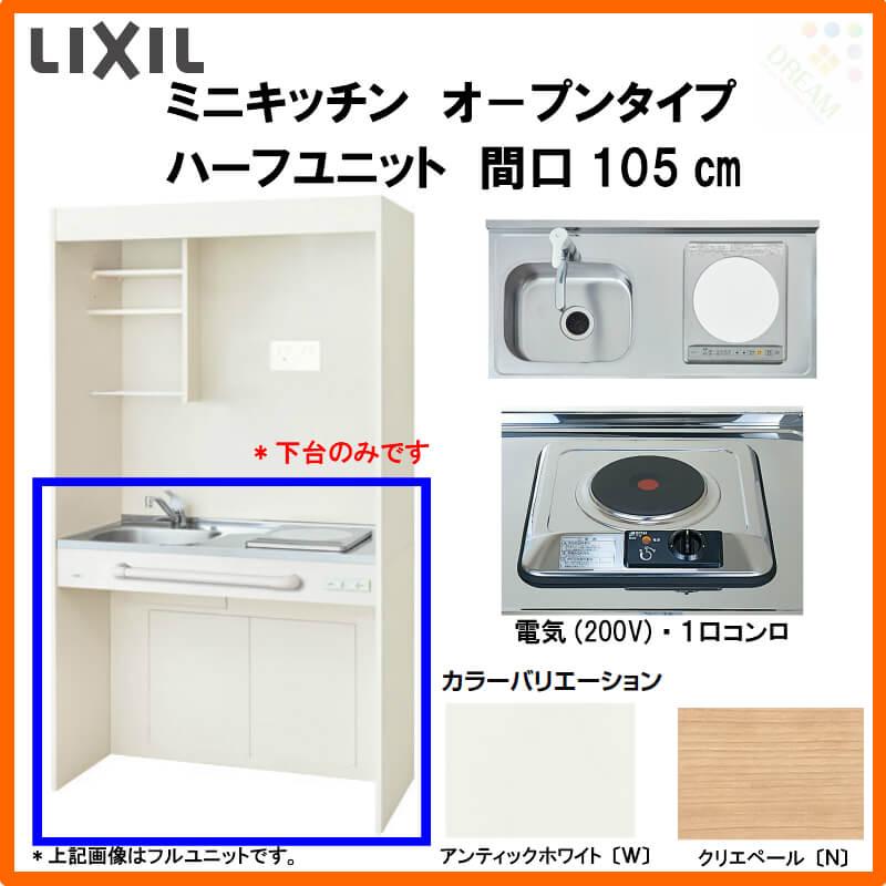 LIXIL ミニキッチン オープンタイプ ハーフユニット 間口105cm 電気コンロ200V DMK10HG(W/N)D(1/2)A200(R/L) 建材屋