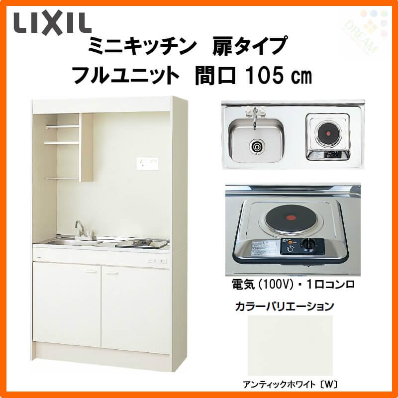 LIXIL ミニキッチン フルユニット 扉タイプ 間口105cm 電気コンロ100V DMK10LEWB(1/2)A100(R/L) 建材屋