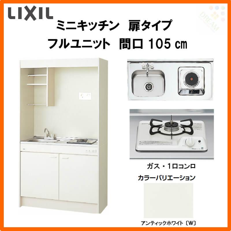 LIXIL ミニキッチン フルユニット 扉タイプ 間口105cm ガスコンロ DMK10LEWB(1/2)D◆(R/L) 建材屋
