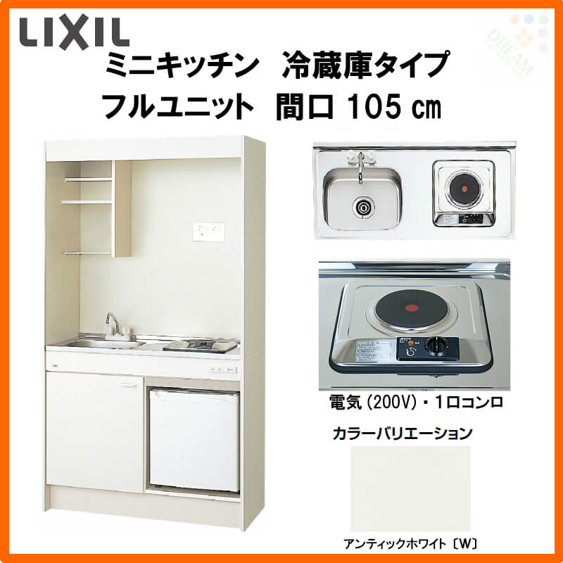 LIXIL ミニキッチン フルユニット 冷蔵庫タイプ(冷蔵庫付) 間口105cm 電気コンロ200V DMK10LFWB(1/2)A200(R/L) 建材屋