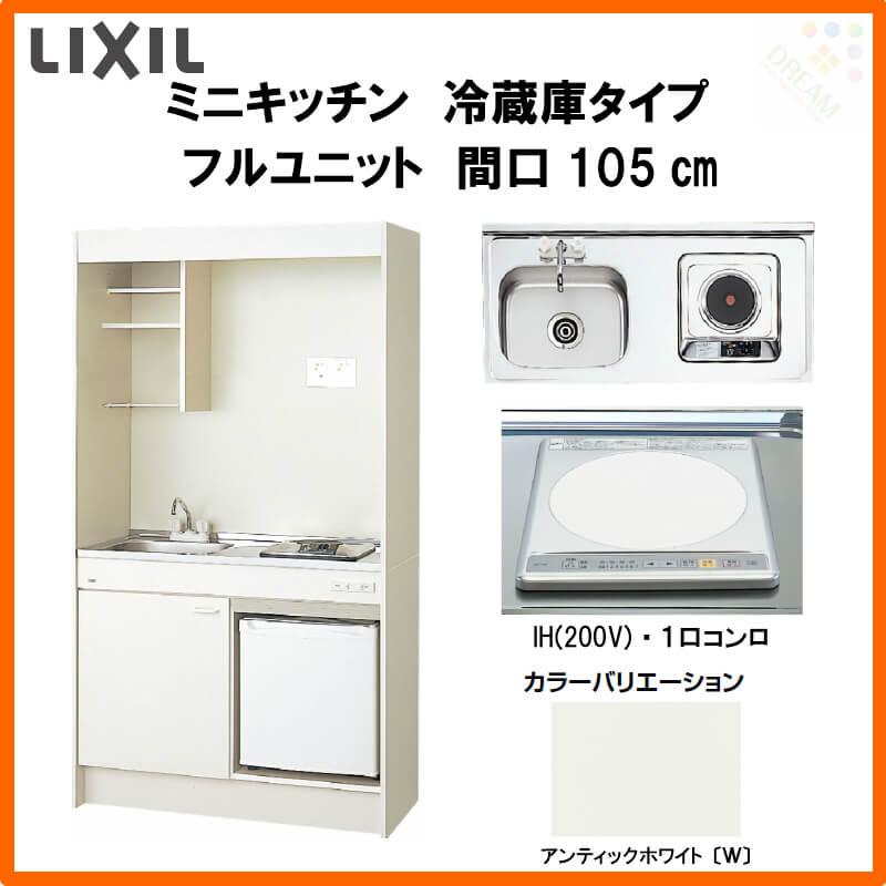 LIXIL ミニキッチン フルユニット 冷蔵庫タイプ(冷蔵庫付) 間口105cm IHヒーター200V DMK10LFWB(1/2)E200(R/L)