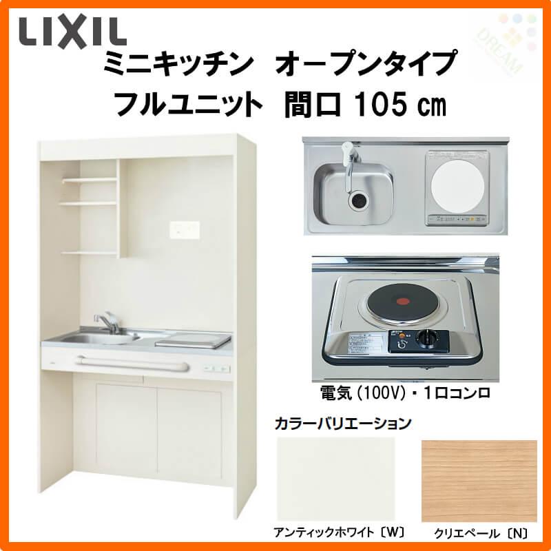 LIXIL ミニキッチン オープンタイプ フルユニット 間口105cm 電気コンロ100V DMK10LG(W/N)D(1/2)A100(R/L) 建材屋