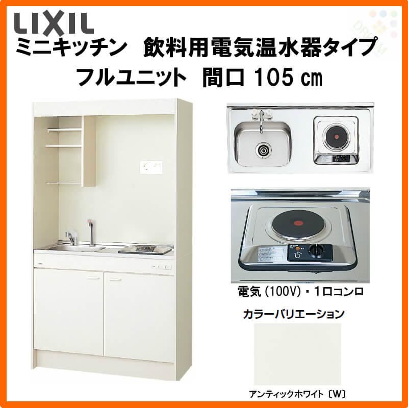 LIXIL ミニキッチン フルユニット 飲料用電気温水器タイプ(電気温水器セット付) 間口105cm 電気コンロ100V DMK10LKWC(1/2)A100(R/L) 建材屋