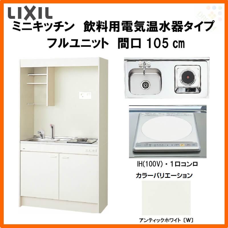 LIXIL ミニキッチン フルユニット 飲料用電気温水器タイプ(電気温水器セット付) 間口105cm IHヒーター100V DMK10LKWC(1/2)E100(R/L)