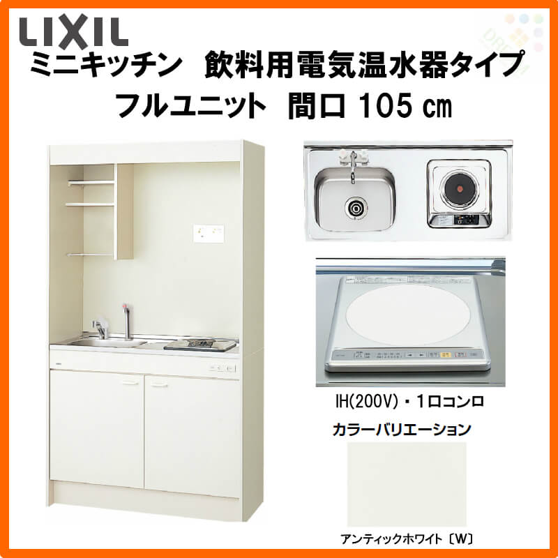 LIXIL ミニキッチン フルユニット 飲料用電気温水器タイプ(電気温水器セット付) 間口105cm IHヒーター200V DMK10LKWC(1/2)E200(R/L)