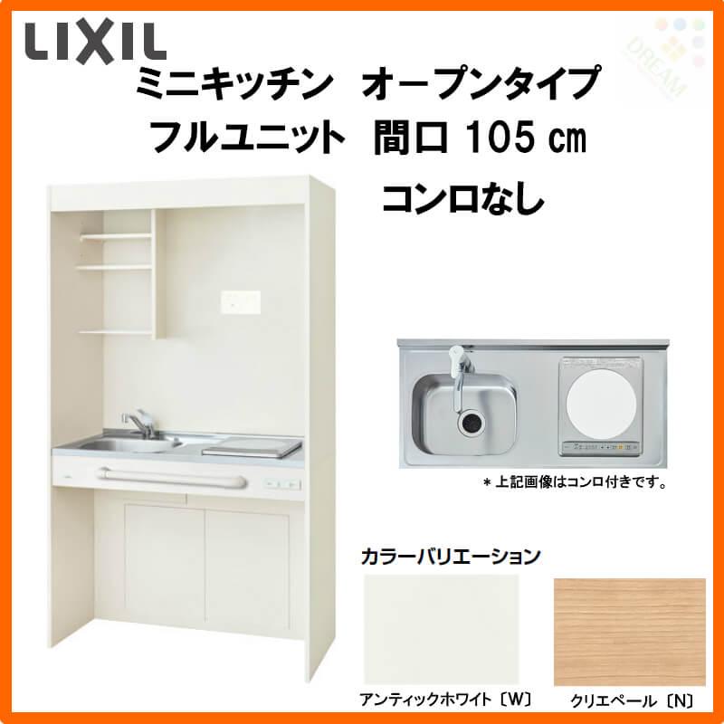 LIXIL ミニキッチン オープンタイプ フルユニット 間口105cm コンロなし DMK10PG(W/N)D(1/2)NN(R/L) 建材屋
