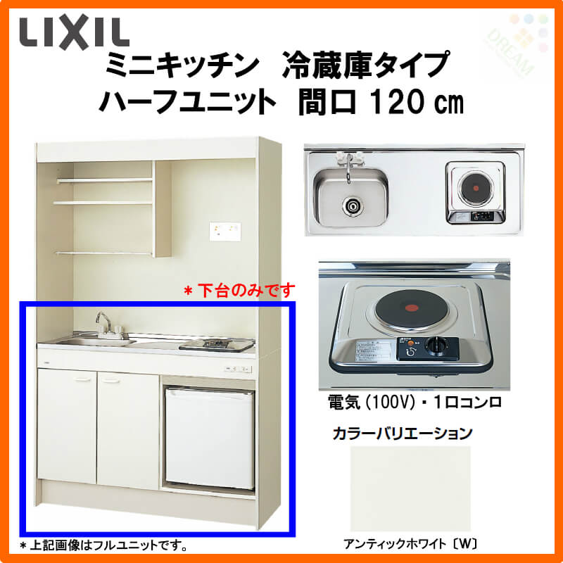 LIXIL ミニキッチン ハーフユニット 冷蔵庫タイプ(冷蔵庫付) 間口120cm 電気コンロ100V DMK12HFWB(1/2)A100(R/L) 建材屋