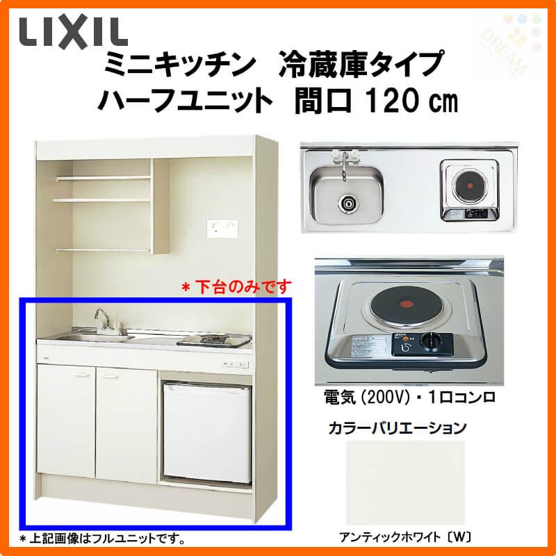 LIXIL ミニキッチン ハーフユニット 冷蔵庫タイプ(冷蔵庫付) 間口120cm 電気コンロ200V DMK12HFWB(1/2)A200(R/L)