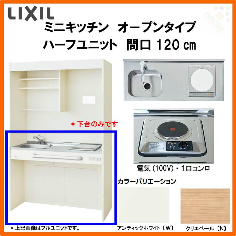 LIXIL ミニキッチン オープンタイプ ハーフユニット 間口120cm 電気コンロ100V DMK12HG(W/N)D(1/2)A100(R/L) 建材屋