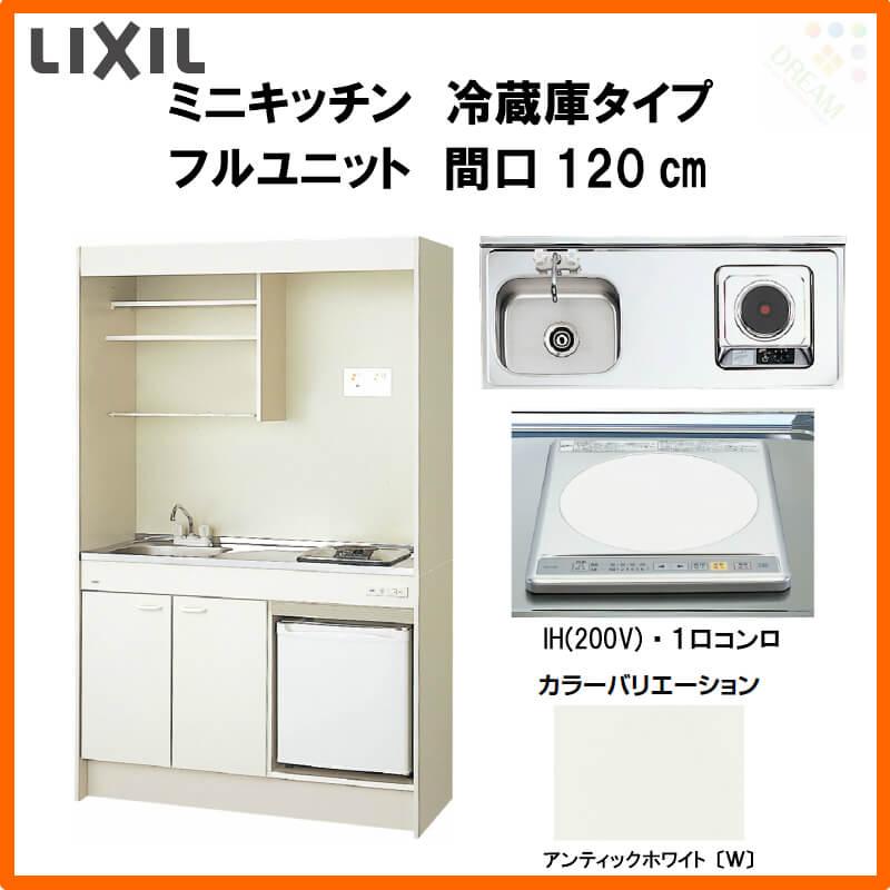 LIXIL ミニキッチン フルユニット 冷蔵庫タイプ(冷蔵庫付) 間口120cm IHヒーター200V DMK12LFWB(1/2)E200(R/L)