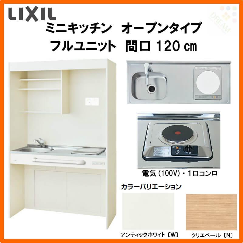 LIXIL ミニキッチン オープンタイプ フルユニット 間口120cm 電気コンロ100V DMK12LG(W/N)D(1/2)A100(R/L) 建材屋