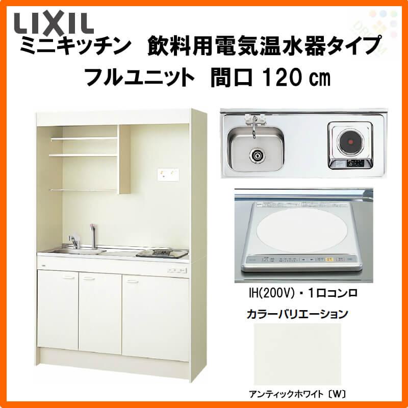 LIXIL ミニキッチン フルユニット 飲料用電気温水器タイプ(電気温水器セット付) 間口120cm IHヒーター200V DMK12LKWC(1/2)E200(R/L)