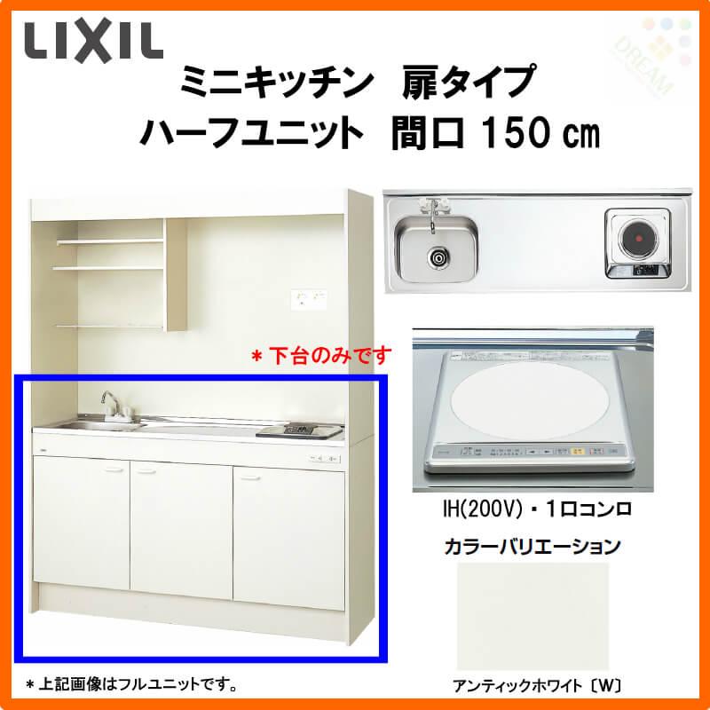 LIXIL ミニキッチン ハーフユニット 扉タイプ 間口150cm IHヒーター200V DMK15HEWB(1/2)E200(R/L)