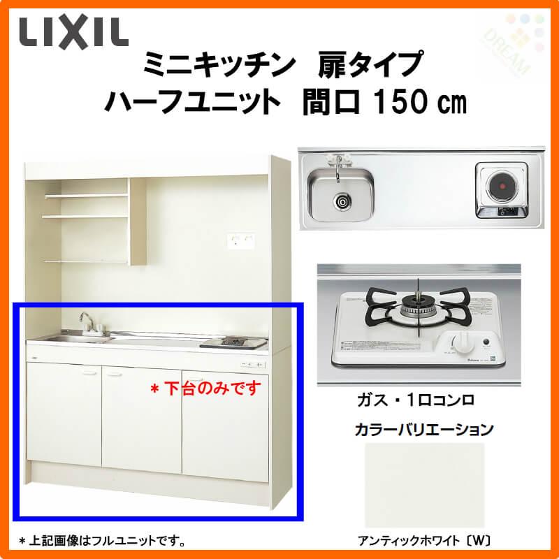 LIXIL ミニキッチン ハーフユニット 扉タイプ 間口150cm ガスコンロ 防熱板付 DMK15HEWB(1/2)D◆(R/L)