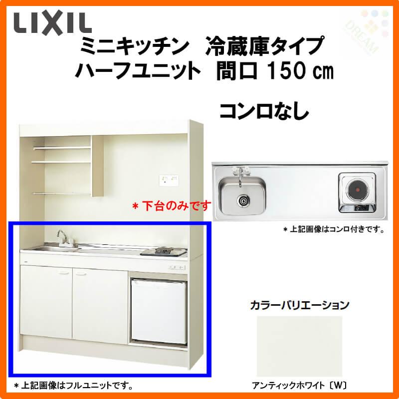 LIXIL ミニキッチン ハーフユニット 冷蔵庫タイプ(冷蔵庫付) 間口150cm コンロなし DMK15HFWB(1/2)NN(R/L)