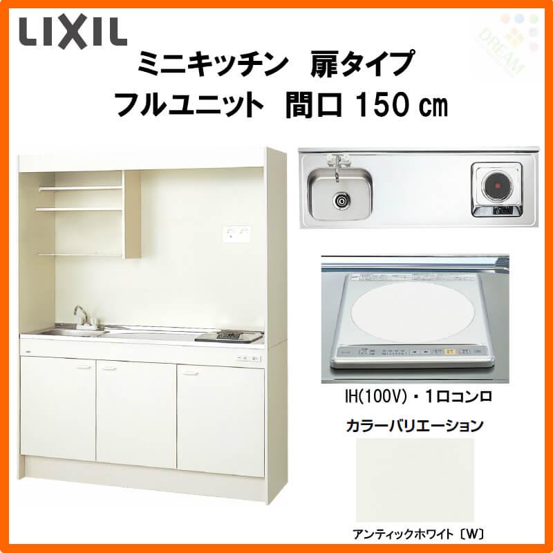 LIXIL ミニキッチン フルユニット 扉タイプ 間口150cm IHヒーター100V DMK15LEWB(1/2)E100(R/L)
