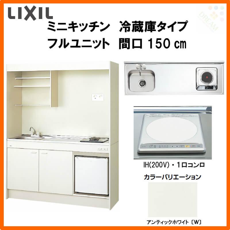 LIXIL ミニキッチン フルユニット 冷蔵庫タイプ(冷蔵庫付) 間口150cm IHヒーター200V DMK15LFWB(1/2)E200(R/L)