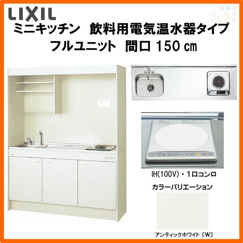 LIXIL ミニキッチン フルユニット 飲料用電気温水器タイプ(電気温水器セット付) 間口150cm IHヒーター100V DMK15LKWC(1/2)E100(R/L)