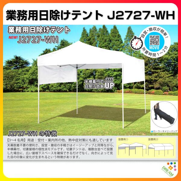 来夢オリジナルテント 業務用日除けテント 半幕付 ホワイト J2727-WH 2.7m×2.7m 19kg