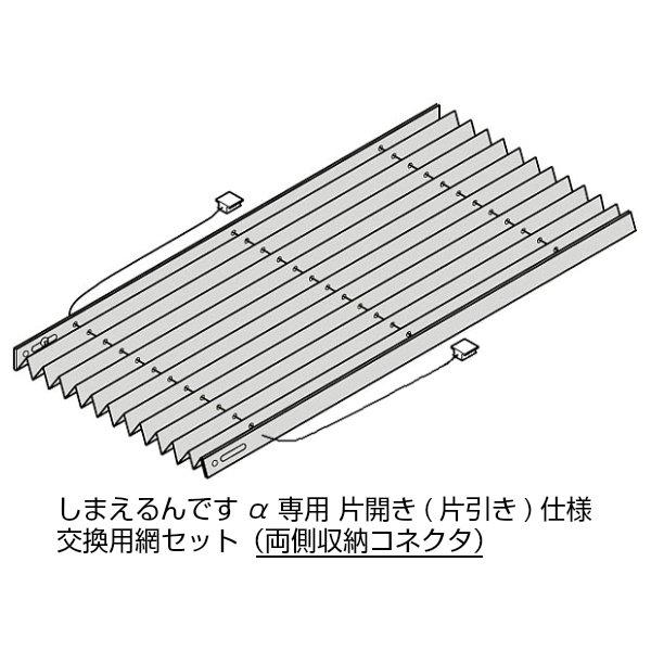 しまえるんですα 片開き用(片引き) 交換用網セット 両側収納コネクタ Aw500~940×Ah2031~2060mm 呼称コード:94206(網戸本体サイズではありません) 建材屋