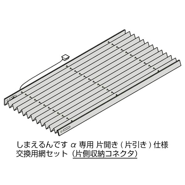しまえるんですα 片開き用(片引き) 交換用網セット 片側収納コネクタ Aw500~940×Ah2211~2240mm 呼称コード:94224(網戸本体サイズではありません) 建材屋