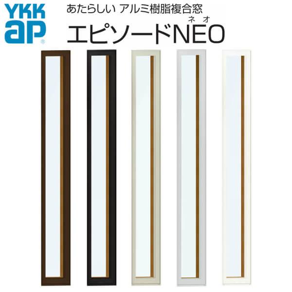 YKK Low-E複層ガラス たてスリットFIX窓 装飾窓 建材屋 サッシW200×H1370mm おしゃれ YKKap リフォーム 飾り窓 樹脂アルミ複合サッシ エピソードNEO 01613 DIY