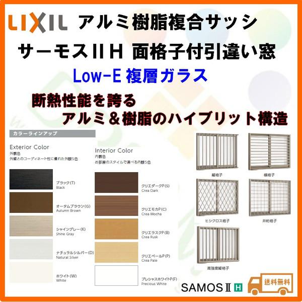 樹脂アルミ複合サッシ 面格子付引き違い窓 16011 W1640×H1170 LIXIL サーモスIIH 半外型 LOW-E複層ガラス アルミサッシ 引違い窓