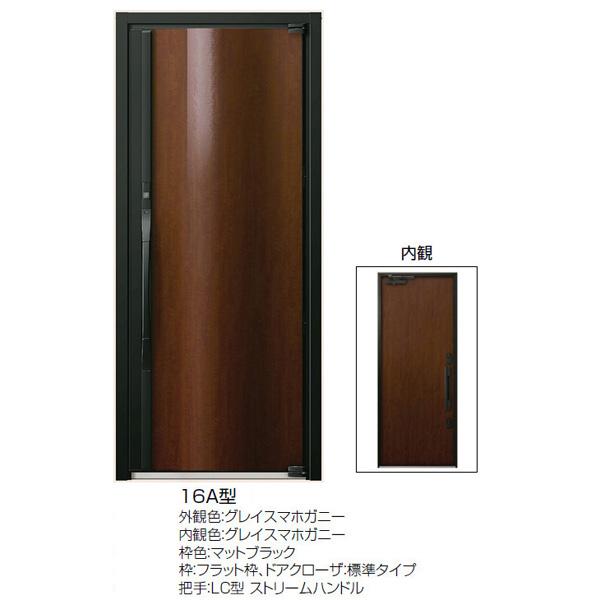 【エントリーでP10倍 1/31まで】高級断熱玄関ドア アヴァントス 16A型 片開きドア リクシル トステム LIXIL TOSTEM アルミサッシ 玄関ドア AVANTOS 建材屋