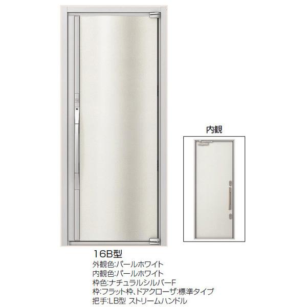 高級断熱玄関ドア アヴァントス 16B型 片開きドア リクシル トステム LIXIL TOSTEM アルミサッシ 玄関ドア AVANTOS 建材屋