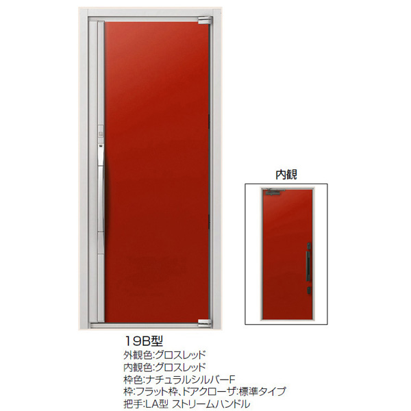 高級断熱玄関ドア アヴァントス 19B型 片開きドア リクシル トステム LIXIL TOSTEM アルミサッシ 玄関ドア AVANTOS 建材屋